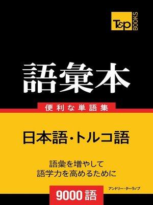cover image of トルコ語の語彙本9000語