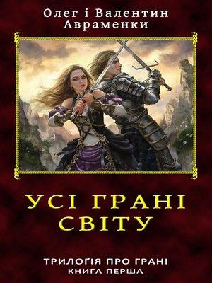 cover image of Усі Грані Світу