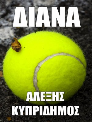 cover image of Διάνα