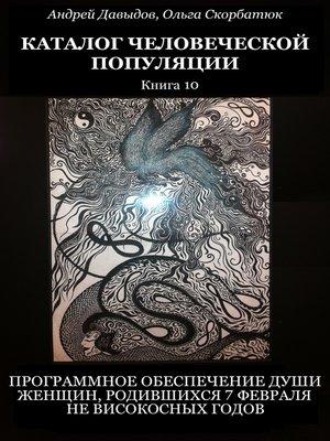 cover image of Программное Обеспечение Души Женщин, Родившихся 7 Февраля Не Високосных Годов