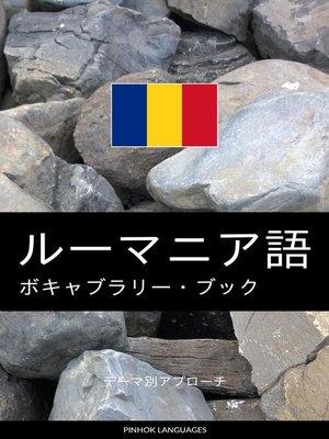 cover image of ルーマニア語のボキャブラリー・ブック