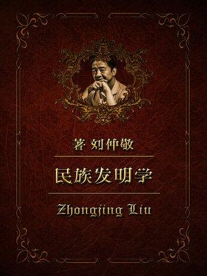 cover image of 民族发明学55:江淮民族(2)—邦国与帝国