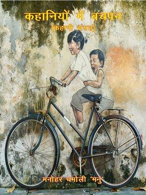 cover image of कहानियों में बचपन