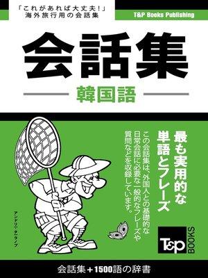 cover image of 韓国語会話集1500語の辞書