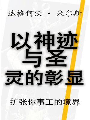 cover image of 以神迹与圣灵的彰显 扩张你事工的境界