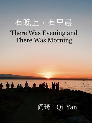 cover image of 有晚上,有早晨