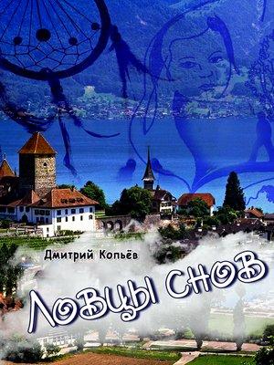 cover image of Ловцы снов