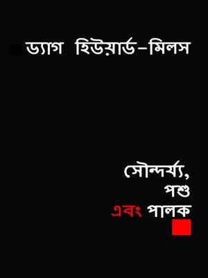 cover image of সৌন্দর্য্য, পশু এবং পালক