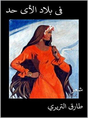 cover image of بلاد الأى حد