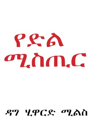 cover image of የድል ሚስጢር