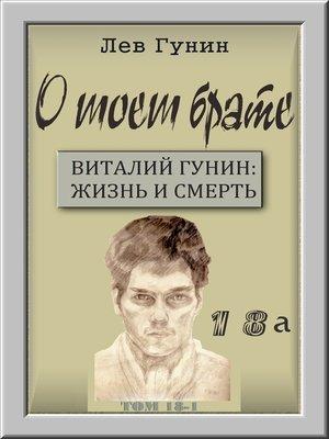 cover image of О моём брате, том 18-й, 1
