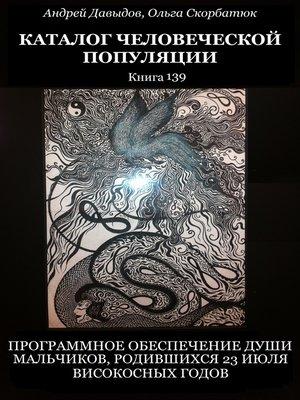 cover image of Программное Обеспечение Души Мальчиков, Родившихся 23 Июля Високосных Годов