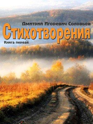 cover image of Стихотворения