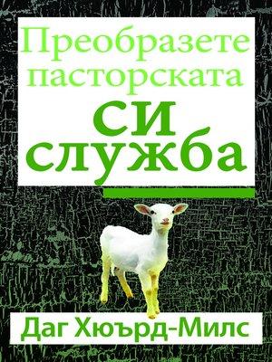cover image of Преобразете пасторската си служба