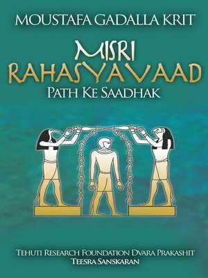 cover image of Misri Rahasyavaad Path Ke Saadhak