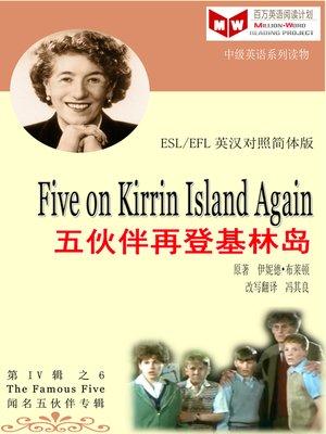 cover image of Five on Kirrin Island Again 五伙伴再登基林岛 (ESL/EFL 英汉对照简体版)