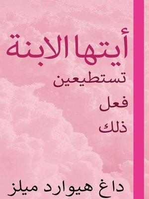 cover image of يَا ابْنَة ، تستطيعين فعل ذلك!