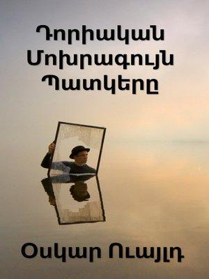 cover image of Դորիական Մոխրագույն Պատկերը