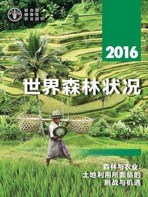cover image of 年世界森林状况 2016 年 森林与农业:土地利用所面临的挑战与机遇