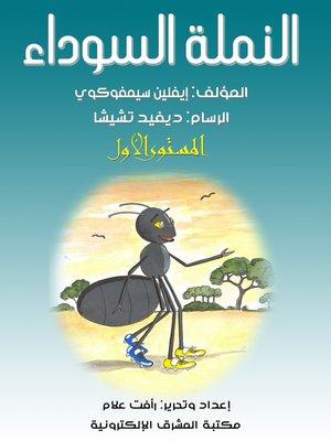 cover image of النملة السوداء