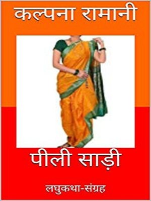 cover image of पीली साड़ी