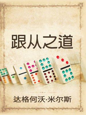 cover image of 跟从之道