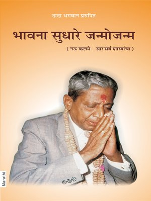 cover image of The Essence of All Religion (In Marathi)