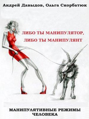 cover image of Манипулятивные Режимы Человека