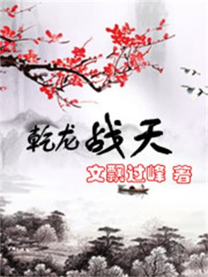 cover image of 乾龙战天