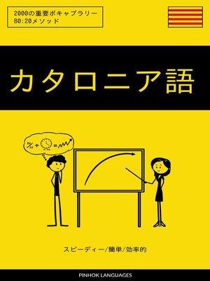cover image of カタロニア語を学ぶ スピーディー/簡単/効率的