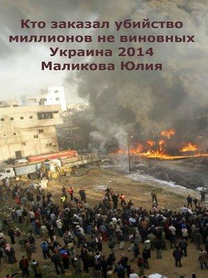 cover image of Кто заказал убийство миллионов не виновных.