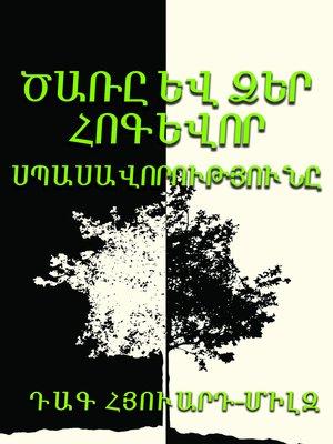 cover image of ԾԱՌԸ ԵՎ ՁԵՐ ՀՈԳԵՎՈՐ ՍՊԱՍԱՎՈՐՈՒԹՅՈՒՆԸ