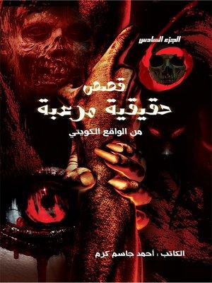 cover image of قصص حقيقية مرعبة من الواقع الكويتي الجزء السادس