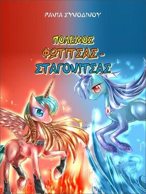 cover image of Πόλεμος Φωτίτσας Σταγονίτσας