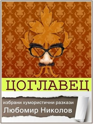 cover image of Цоглавец /Български хумористични разкази/