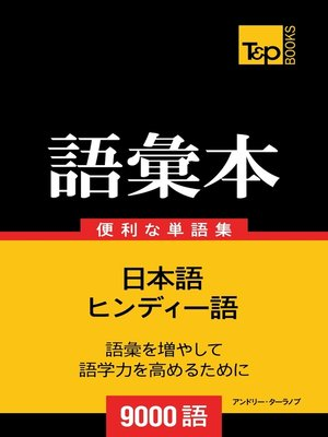 cover image of ヒンディー語の語彙本3000語