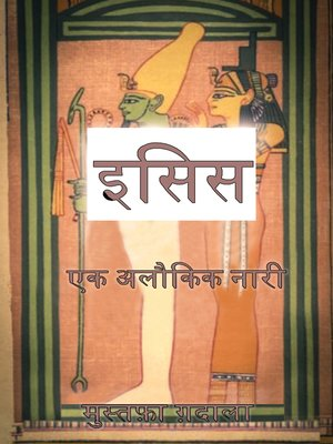 cover image of इसिस