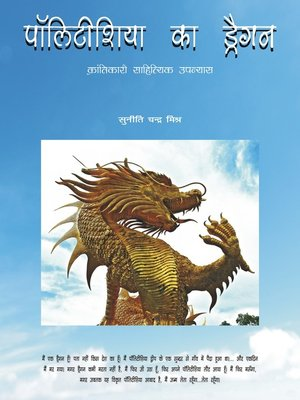 cover image of पॉलिटीशिया का ड्रैगन (The Dragon of Polititia)
