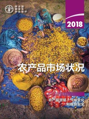 cover image of 2018年农产品市场状况