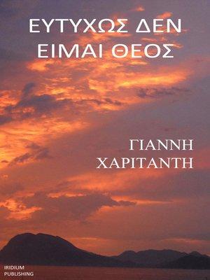 cover image of Ευτυχώς δεν είμαι Θεός