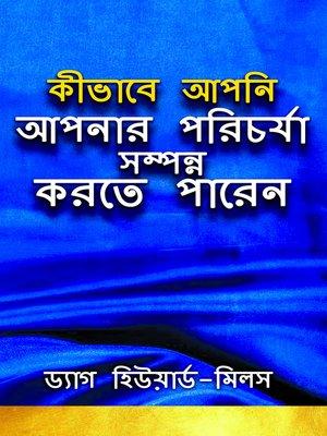 cover image of কীভাবে আপনি আপনার পরিচর্যা সম্পন্ন করতে পারেন