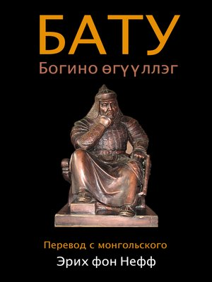 cover image of Бату