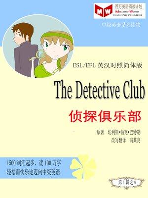 cover image of The Detective Club侦探俱乐部(ESL/EFL英汉对照简体版)