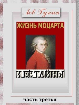 cover image of Жизнь Моцарта и её тайны. (Версия c иллюстрациями, часть 3).