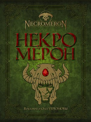 cover image of Некромерон