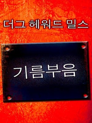 cover image of 기름부음