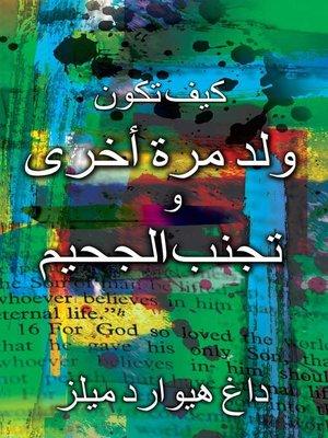 cover image of كيف تولد من جديد وتتجنب الجحيم