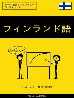 cover image of フィンランド語を学ぶ スピーディー/簡単/効率的