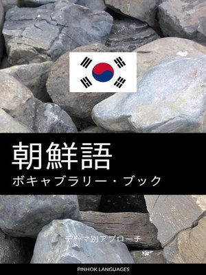 cover image of 朝鮮語のボキャブラリー・ブック