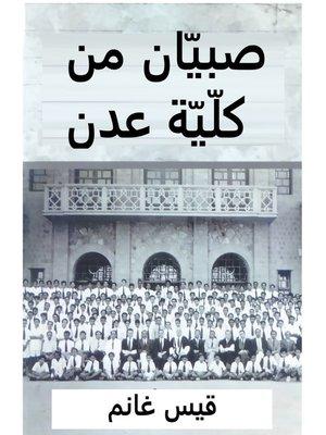 cover image of Intiqam Alkhadimah